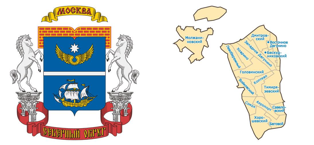 Северный Административный округ