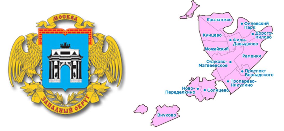 Западный административный округ