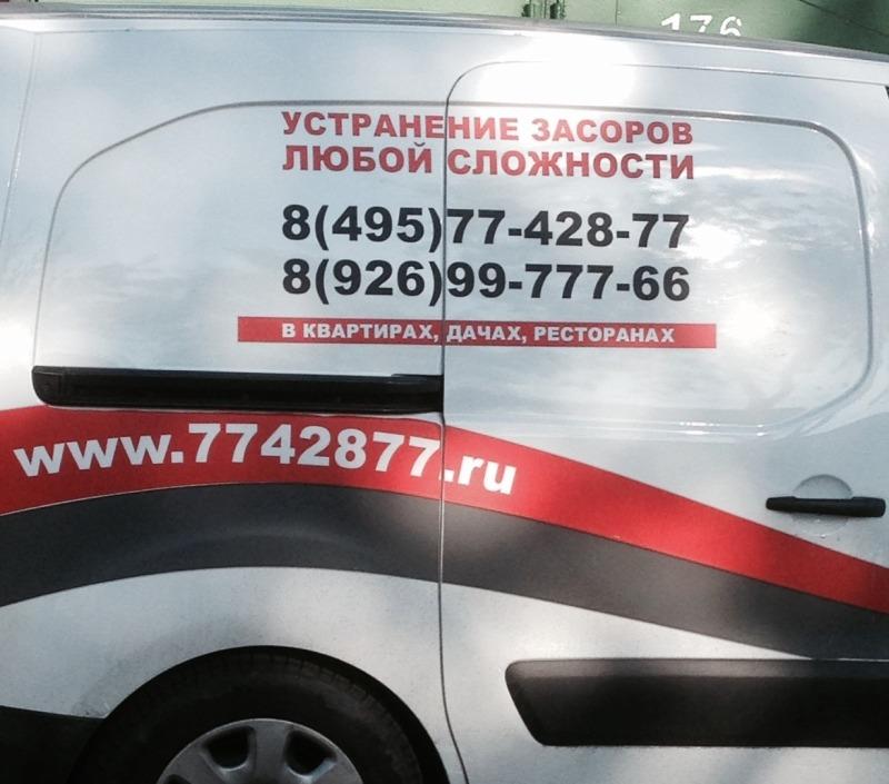 Как заказать квалифицированную чистку промывку труб или Гидродинамическая прочистка канализации.